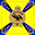 Znamya Leyb-gvardii Grenaderskogo polka 1813.jpg