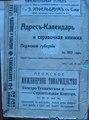 Адрес-календарь и справочная книжка Пермской губернии на 1913 г.pdf