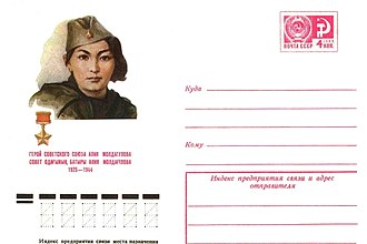 Aliya Moldagulova - Image: Алия Молдагулова (конверт) (cropped)