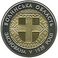 Волинська реверс.jpg