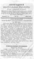 Вологодские епархиальные ведомости. 1895. №24.pdf