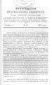 Вологодские епархиальные ведомости. 1897. №21.pdf