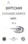 Вятские епархиальные ведомости. 1907. №09 (офиц.).pdf