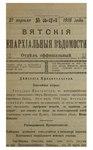 Вятские епархиальные ведомости. 1916. №16-17 (офиц.).pdf