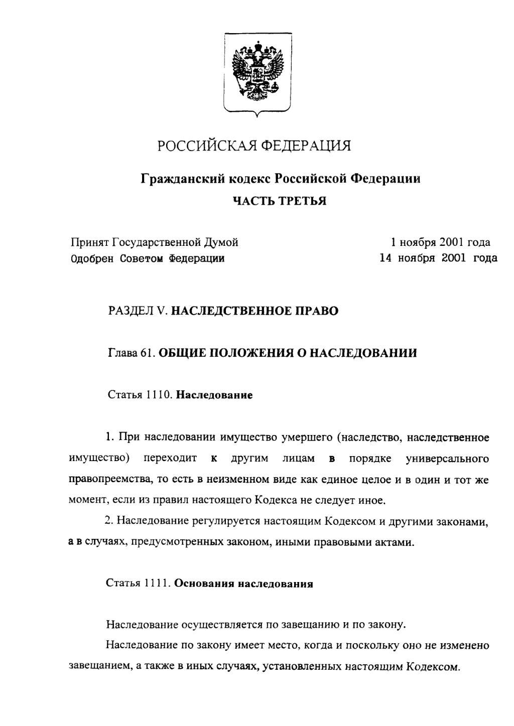 Страница Гражданский кодекс РФ, часть 3.djvu 1 — Викитека 1a3e7d928b6
