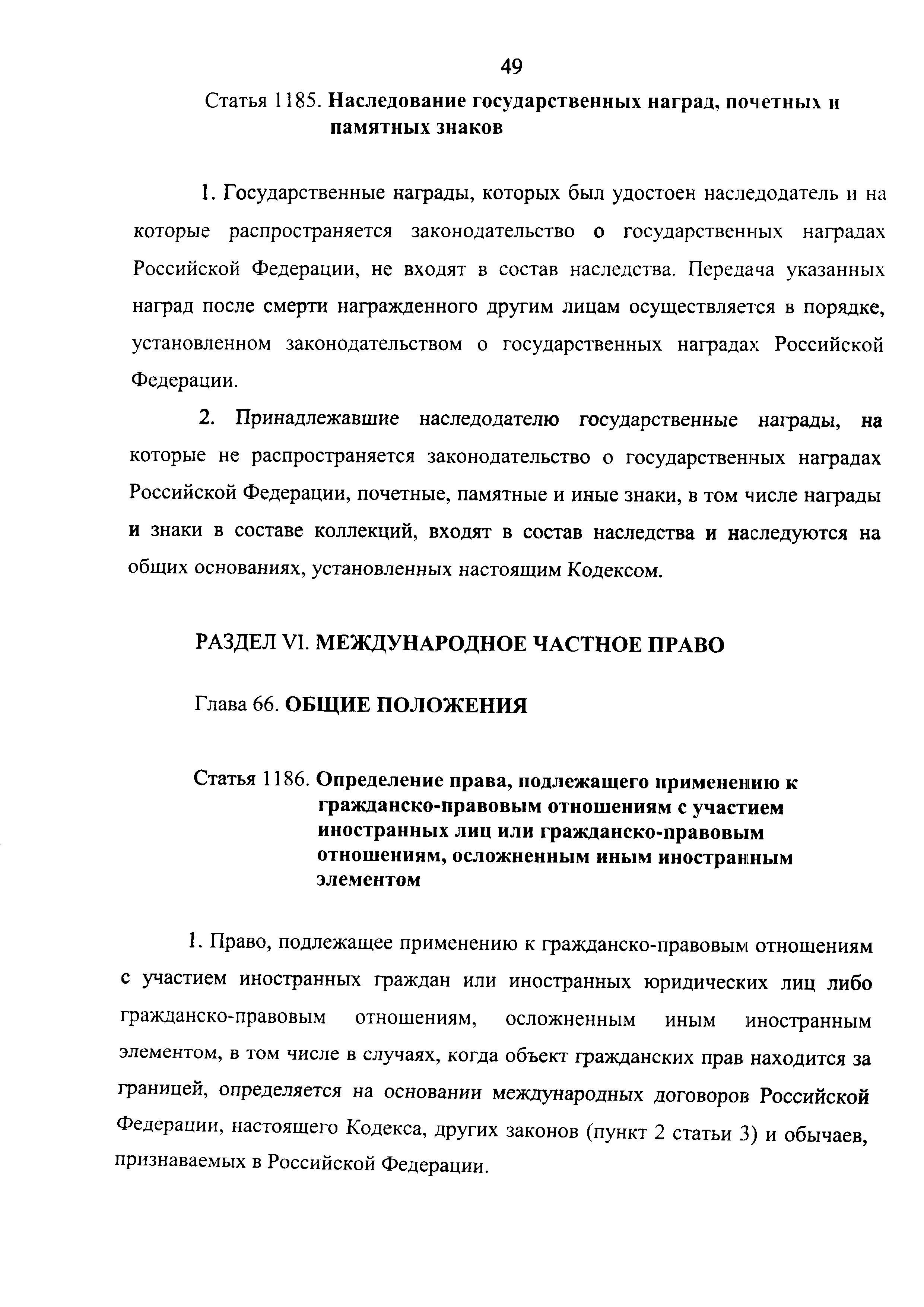 Страница Гражданский кодекс РФ, часть 3.djvu 49 — Викитека 55211c1131a