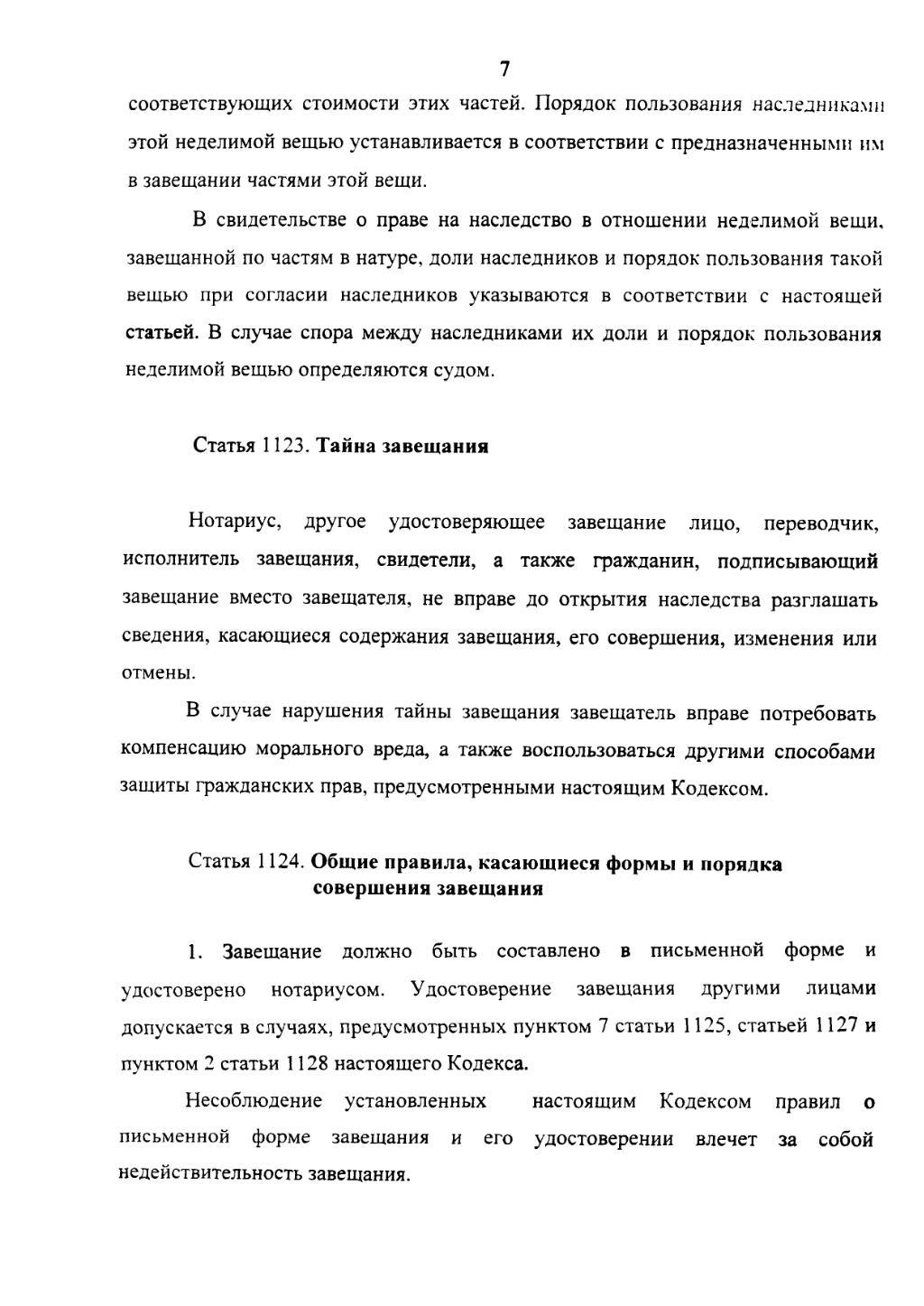 Страница Гражданский кодекс РФ, часть 3.djvu 7 — Викитека 170d61111e5