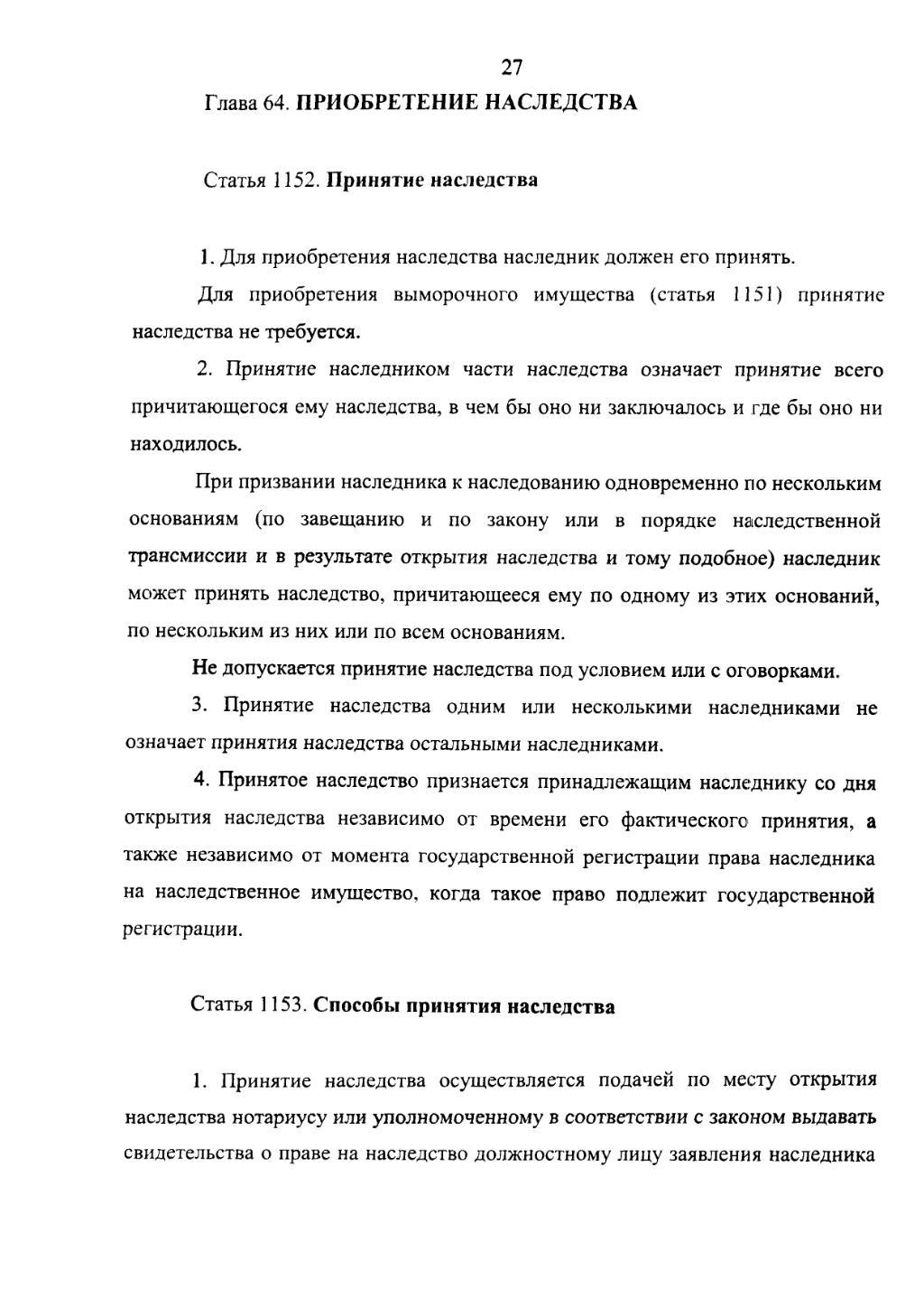 Увольнение в порядке перевода при реорганизации