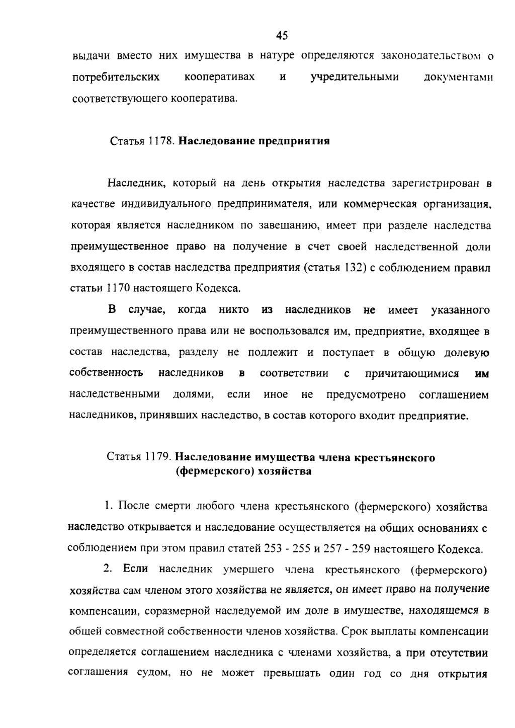 Кодекс гражданский статья 132