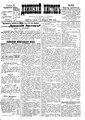 Двинский листок №082 (1901).pdf
