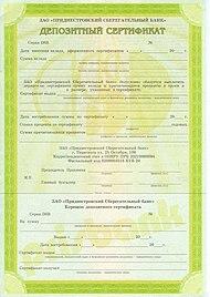 сертификат на деньги образец