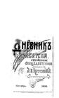 Дневник писателя. 1908. №10.pdf