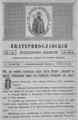 Екатеринославские епархиальные ведомости Отдел неофициальный N 35 (11 декабря 1915 г) Год издания 43.pdf