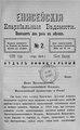 Енисейские епархиальные ведомости. 1899. №02.pdf