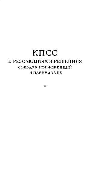 File:КПСС в резолюциях и решениях ч 1 (1898-1953).djvu