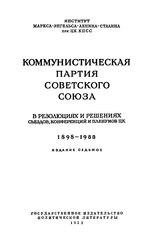 КПСС в резолюциях и решениях съездов, конференций и пленумов ЦК
