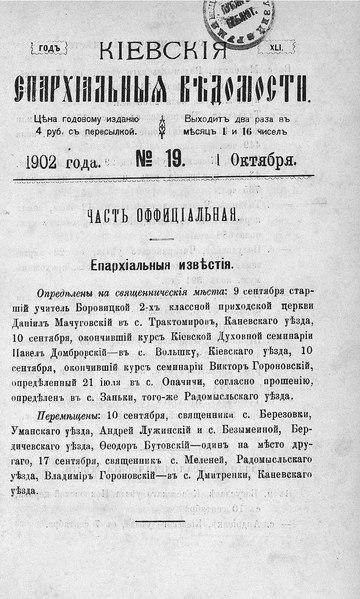 File:Киевские епархиальные ведомости. 1902. №19. Часть офиц.pdf