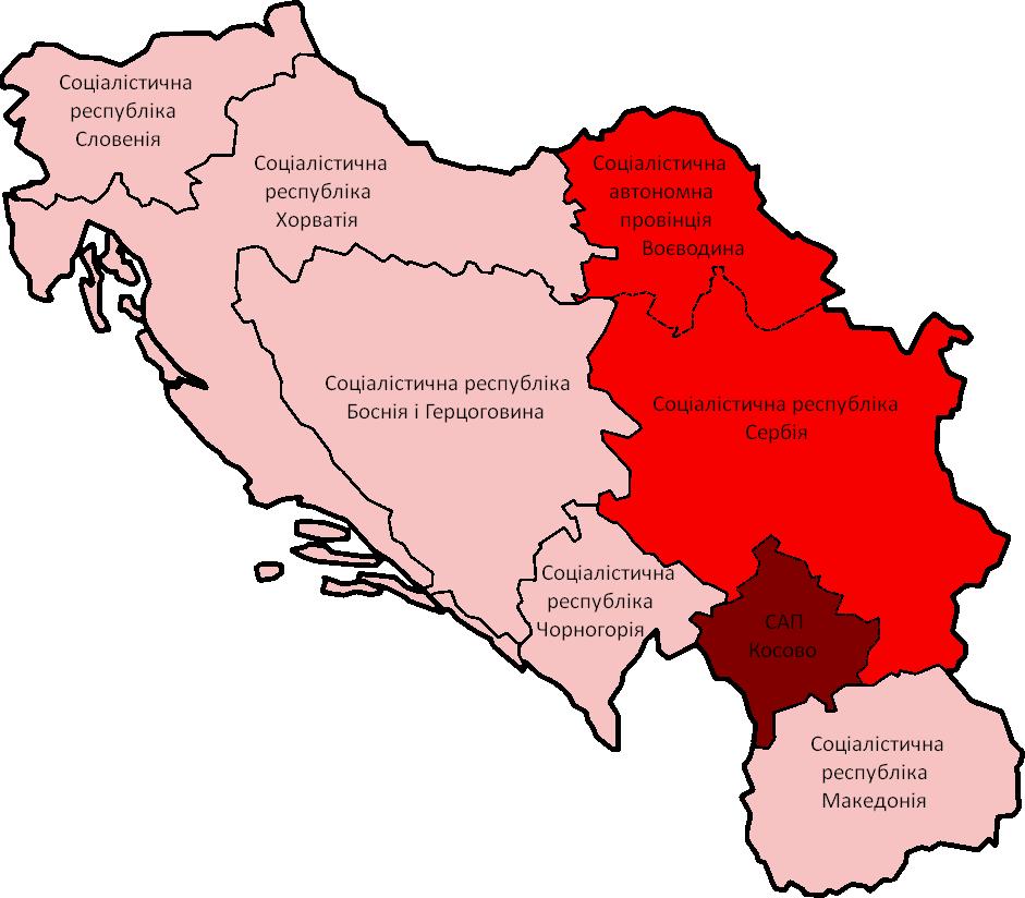 Косово у складі Югославії