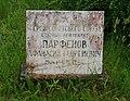 Мемориальная плита ГСС Парфенова А.Г. на воинском братском кладбище в Ванёде, 2012г..jpg