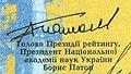 Подпись Патона 2010.JPG