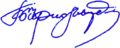 Подпись Черномырдина В.С..png