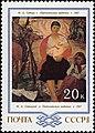 Почтовая марка СССР № 5437. 1983. Живопись Белоруссии.jpg