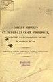 Реестр землям Ставропольской губернии 1887.pdf