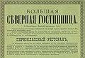 Реклама Большой северной гостиницы, 1896.jpg