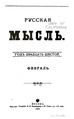 Русская мысль 1905 Книга 02.pdf