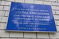 Сімейна Амбулаторія Циблівської Сільської Лікарської Дільниці. Переяслав-Хмельницький район. Киівська область.49°59'22 N 31°33'44 E201.JPG