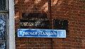 Табличка на доме в Венёве, Красная площадь 2.jpg