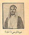 الشيخ عبود الهيمص.jpg