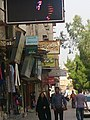 تابلو مغازه های خیابان لیان شهر بوشهر باعث بی نظمی در منظر شهری 2014-06-07 14-40.jpg