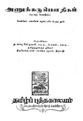 அணுக்கரு பௌதிகம்.pdf