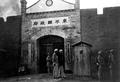 东平县政府1945.png
