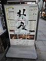 升屋 神保町店 - panoramio.jpg