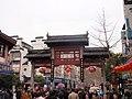古秦淮牌坊 - panoramio.jpg