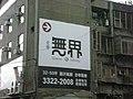 台北市建築物 - panoramio - Tianmu peter (5).jpg