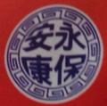 永保安康.png