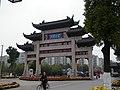 江南大学 - panoramio.jpg