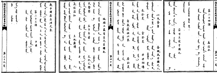 "The chapter China (Zhong Guo ) in a Chinese, Manchu, and Mongolian languages (trilingual) textbook published during the Qing dynasty; the passage displayed above reads: ""Our country China is located in East Asia ... For 5000 years, culture flourished (in the land of China) ... Since we are Chinese, how can we not love China."" Man Meng Han He Bi Jiao Ke Shu  (Jie Lu ).png"