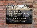 西宁道9号铭牌.jpg