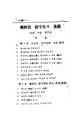 조선어 철자법의 기초(1).pdf
