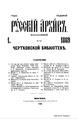 011 tom Russkiy arhiv 1869 vip 1-6.pdf