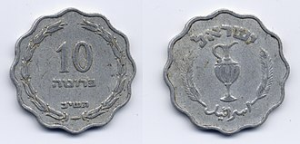 Israeli pound - Image: 10 Pruta aluminium hatashyab RJP