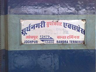 Suryanagri Express - Image: 12479 Suryanagri Express