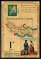 1856. Card from set of geographical cards of the Russian Empire 144.jpg