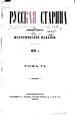 1872, Russkaya starina, Vol 6. №7-12 and table of contents vol. 5,6.pdf