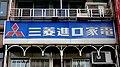1990s Mitsubishi Import Home Appliances shops banner 20161107.jpg