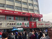 2014-05-30 Urumqi Railway South Station Explosion.jpg